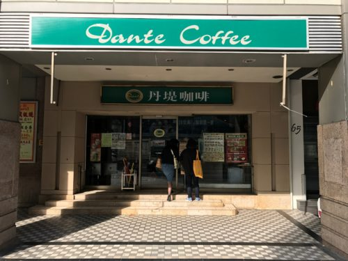 Dante Coffee Shop